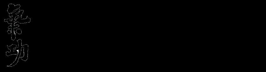 QiGong-Bewegung